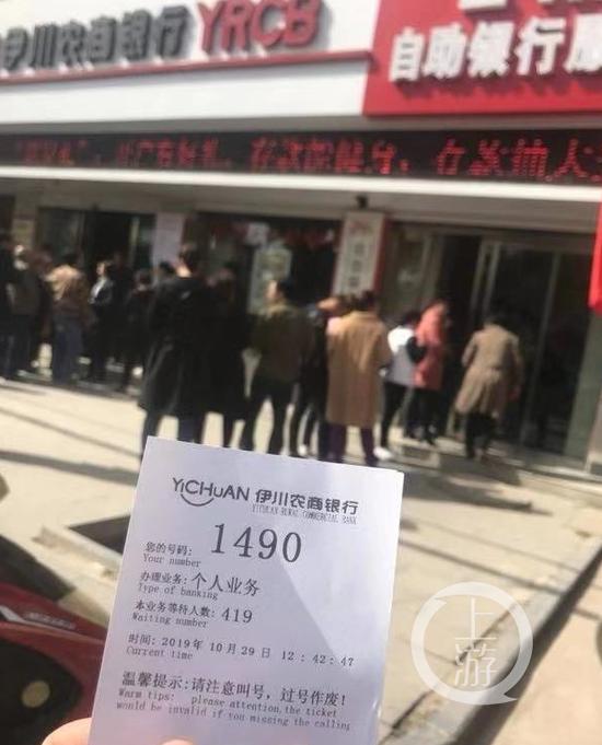 ▲伊川农村商业银行储户排队办理业务,排到了1490号。图源于网络