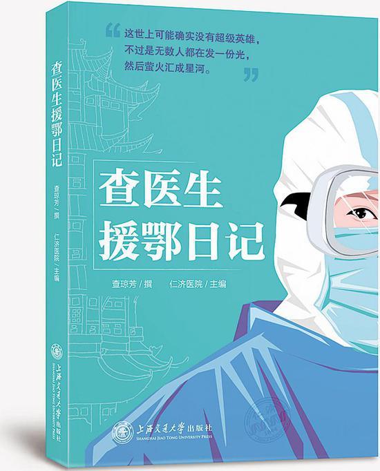 国内首部援鄂医生抗疫日记出版:67天的艰难、温暖和希望图片