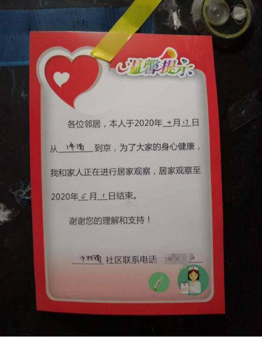 北京市某小区,住户返京后需在门口张贴提醒卡