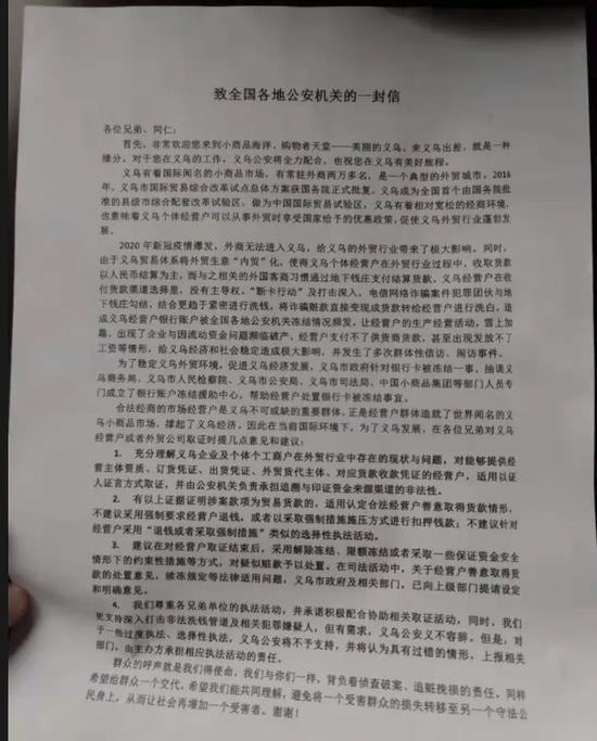 """出口大好但外贸人心里苦:账户频遭冻结,义乌警方发出""""求援信""""图片"""