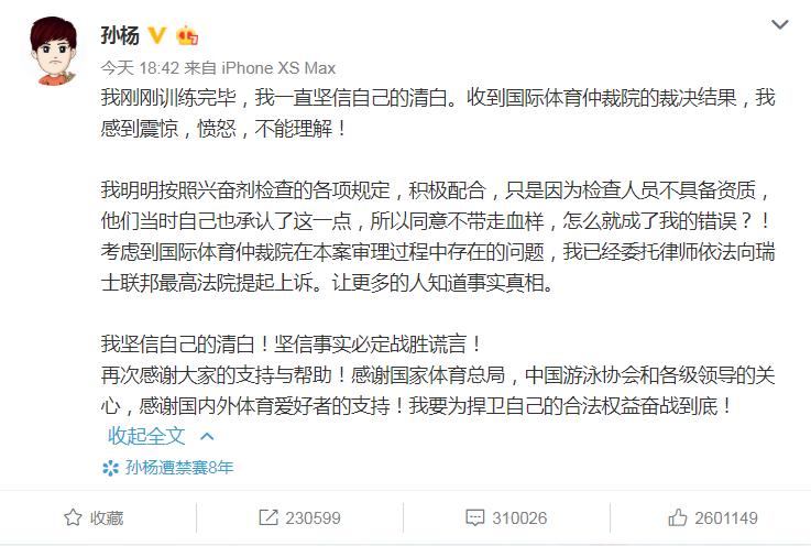 「蓝冠」孙杨晒图暴蓝冠力抗检图片