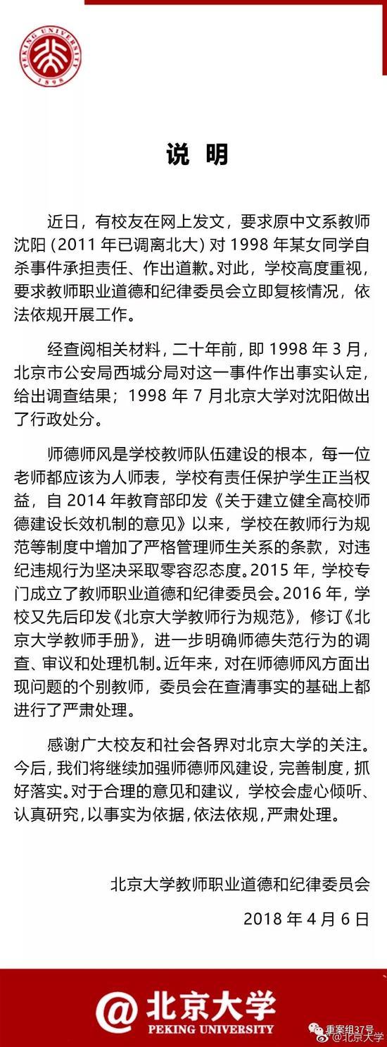 网上电子游戏平台:沈阳被指20年前性侵_1998年北大曾做出过行政处分