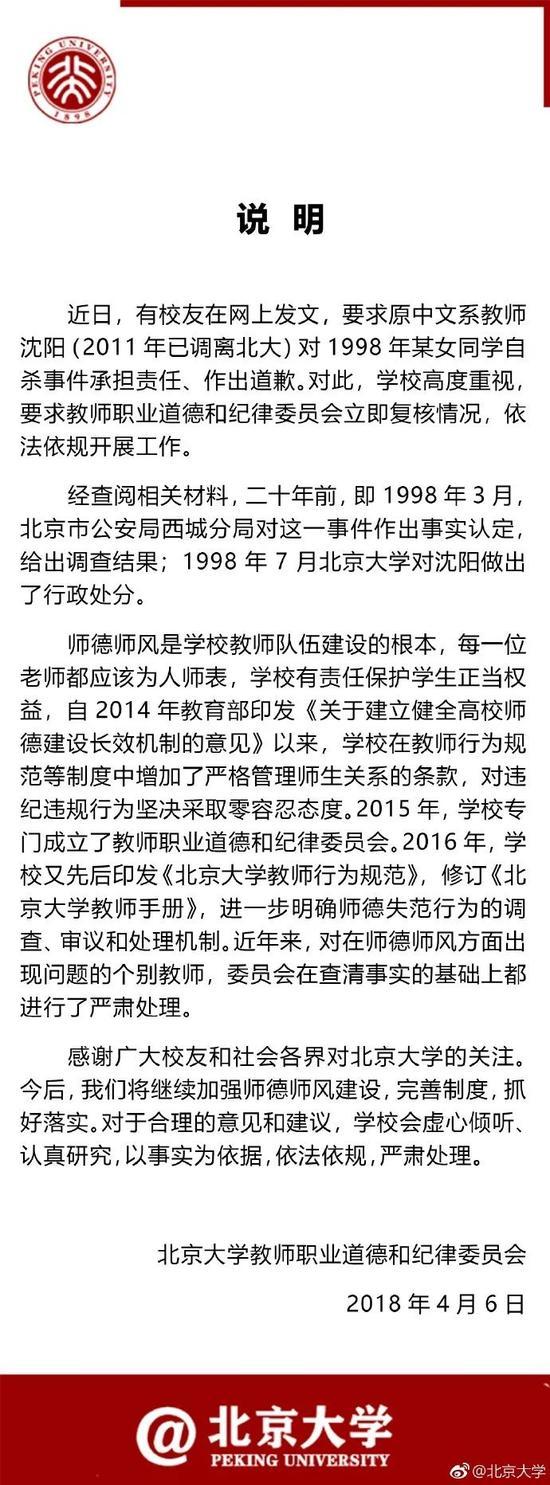 ▲北京大学官微发文称将立即复核情况