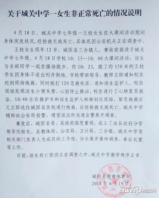 城固县教育体育局关于城关中学一女生非正常死亡的说明。