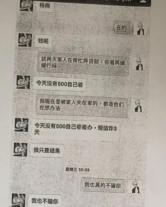 杨梅和催债人的微信聊天截图(复印件)