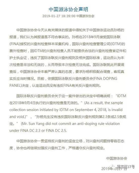 ▲中国游泳协会针对外媒报道孙杨将面临终身禁赛发布声明。