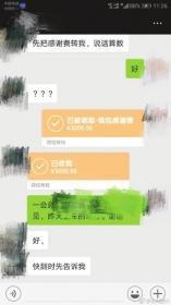"""微信聊天记录显示网约车司机收了龚女士3000元""""感谢费""""。"""