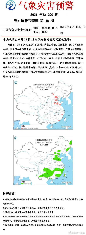 强对流天气蓝色预警:北京西南、西北部将有8-10级雷暴大风或冰雹