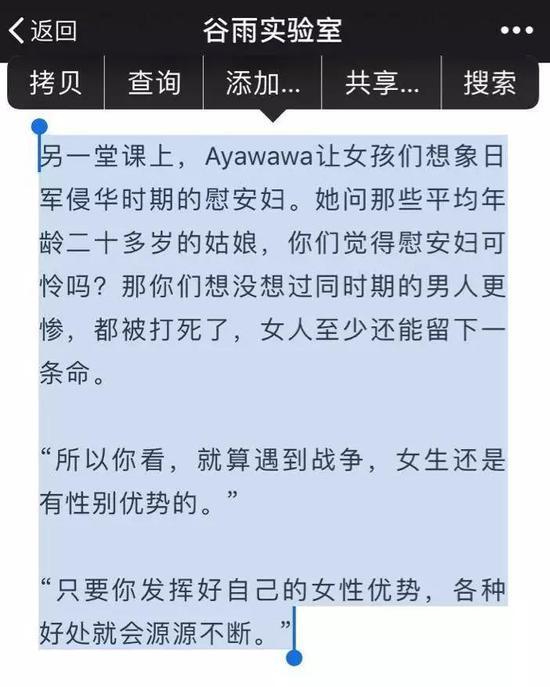 Ayawawa的观点,也引起了不少媒体的抨击。