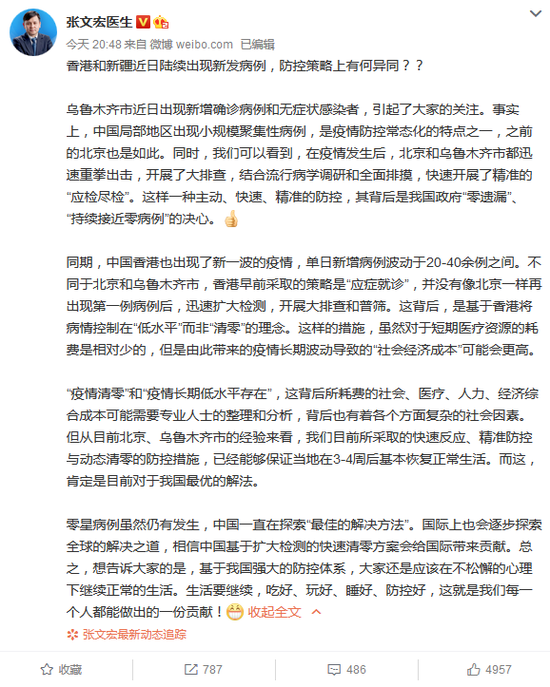 杏悦:新疆陆杏悦续出现新发病例张文宏怎么图片