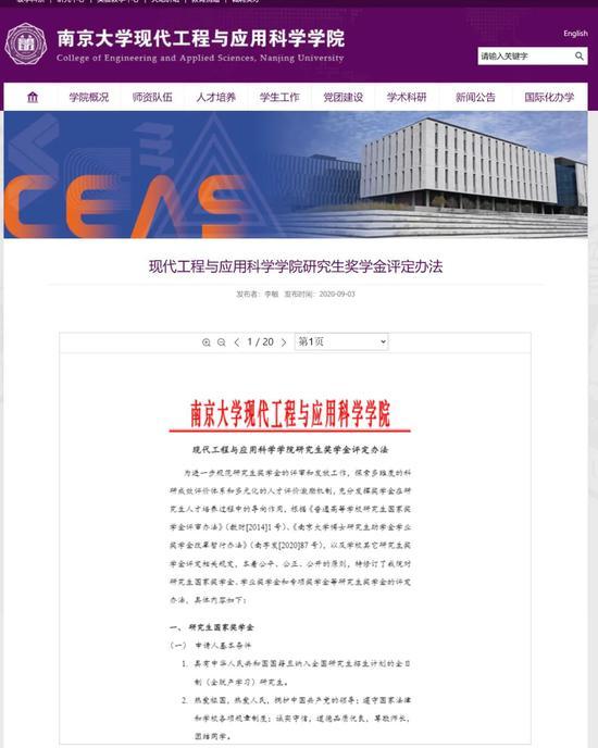 南京大学当代工程与应用科学学院研究生奖学金评定设施截图