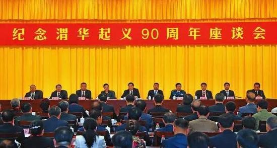 4月28日,纪念渭华起义90周年座谈会在渭南市华州区召开。