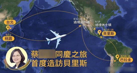 """蔡英文将""""过境"""" 美华人租飞机将拉一个中国条幅"""