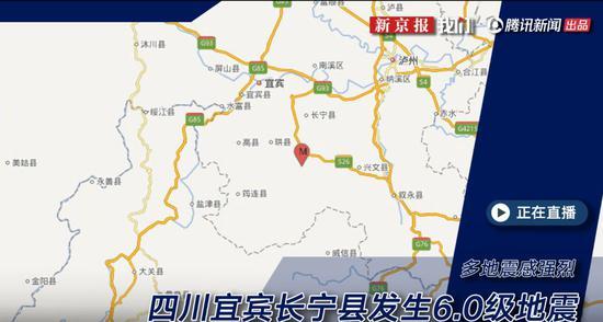 四川宜宾6.0级地震最新消息 1人死亡