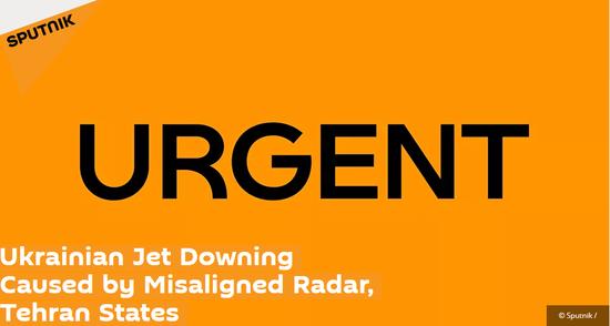 伊朗:乌克兰坠机事件是由雷达偏离所致