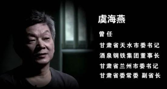 """面临地方纪委镜头,落马厅官流下""""四种眼泪""""(图2)"""