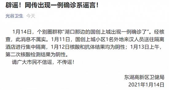 武汉出现一例确诊病例?官方辟谣图片