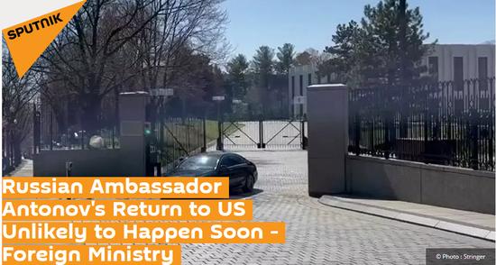 俄罗斯外交部:俄驻美大使短期内不太可能返美