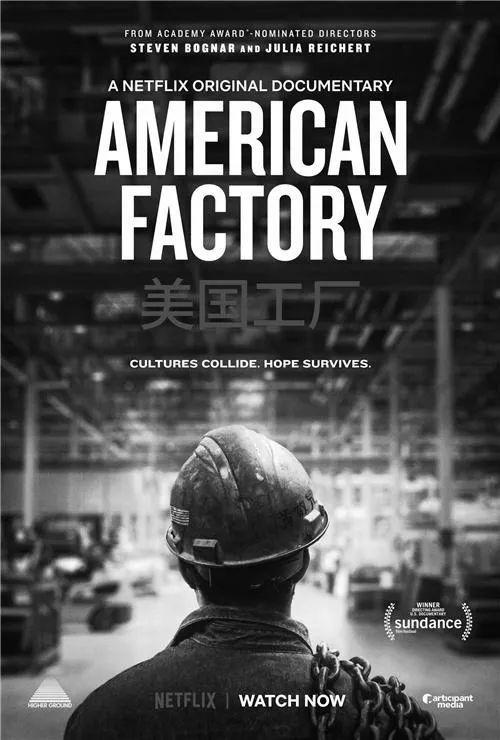 ▲《美国工厂》海报