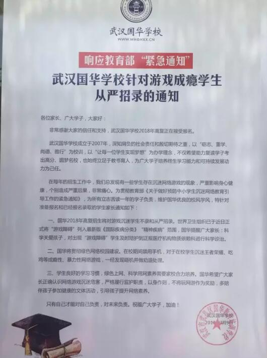 通知正文(图片来源:长江日报)