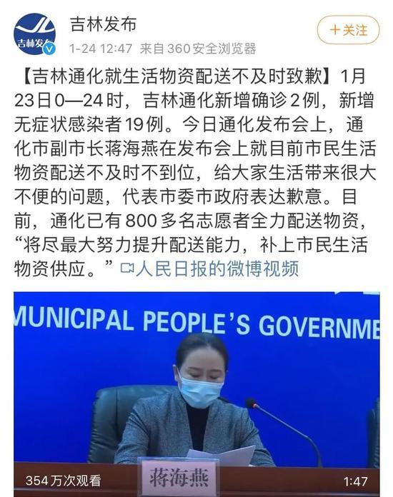 新京报:吉林通化隔离居民物资短缺:防病毒传播也要保障日常生活图片