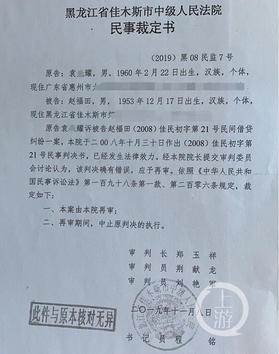 ▲2019年11月8日,黑龙江省佳木斯市中级人民法院作出裁定书决议再审赵福田一案。受访者供图