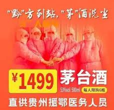 向援鄂医疗队员推销茅台,官方将深入调查贵州白酒交易所图片