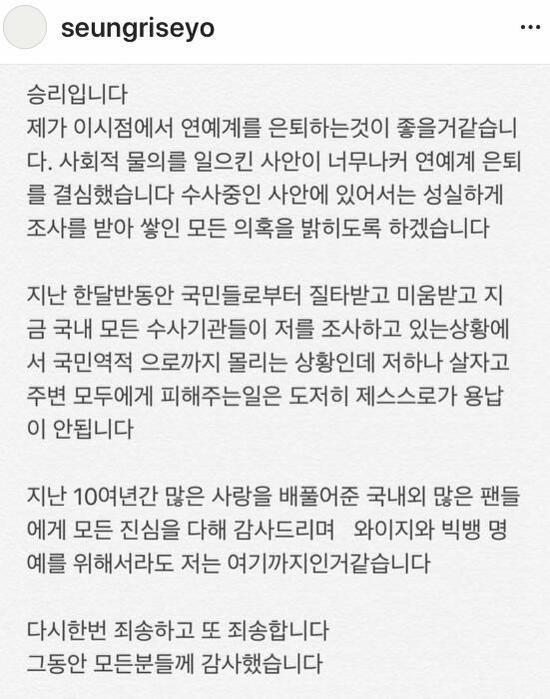 ▲胜利发表的退出娱乐圈声明截图