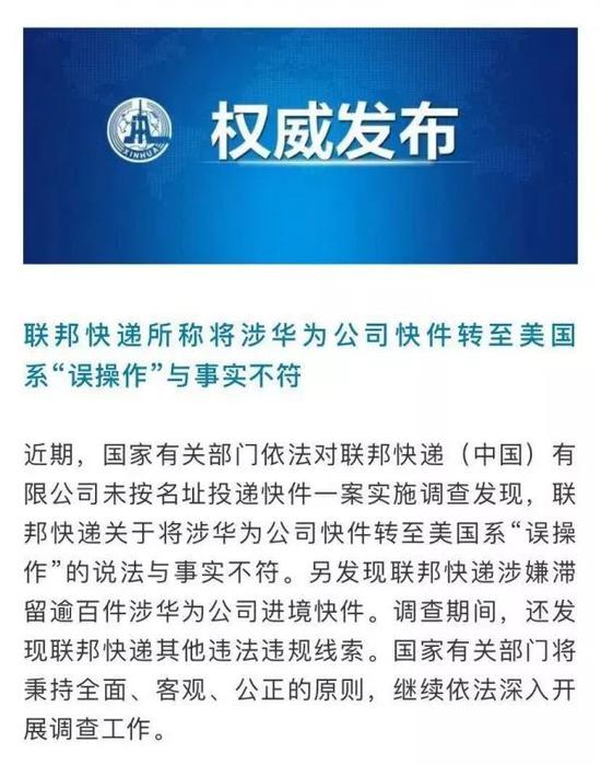 ▲新华社微信公众号截图