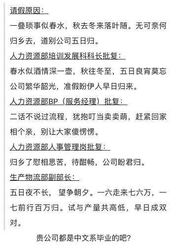 贵公司都是中文系毕业的吧?