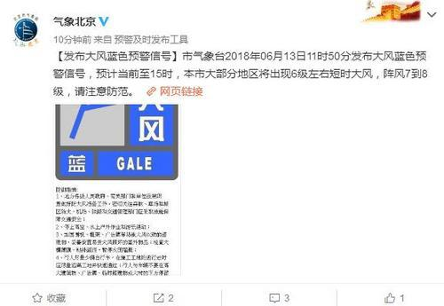 来源:北京市气象局官方微博。