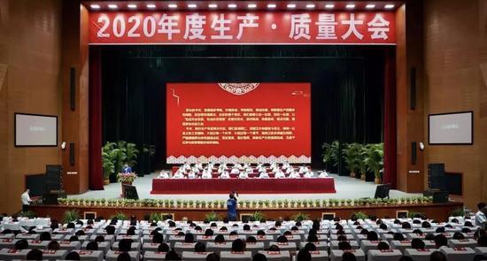 大會現場。來源:茅臺集團官網
