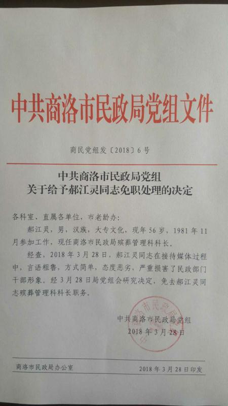 陕西商洛民政局科长对记者爆粗持凳威胁 当天被免