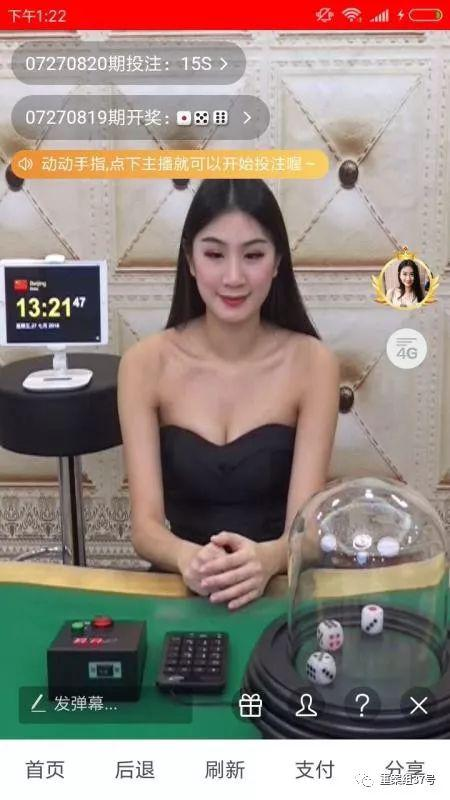 ▲图为网络赌博美女直播开奖。网络截图