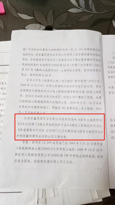 2018年11月21日,长安国土分局的回复称,公安机关已立案侦查。 受访者供图
