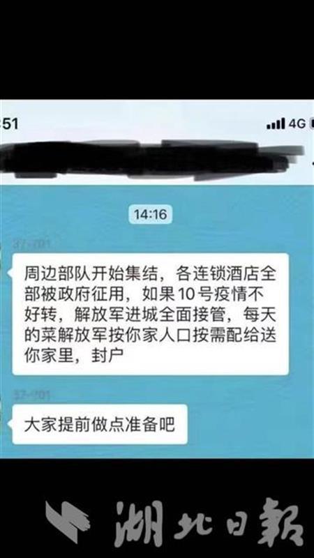 辟谣!解放军进城全面接管武汉系谣言图片