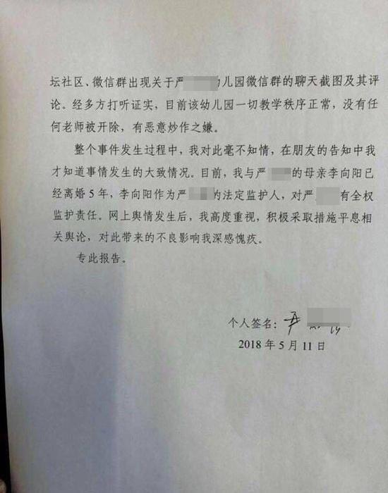 网传严春风写给四川省委组织部的情况报告