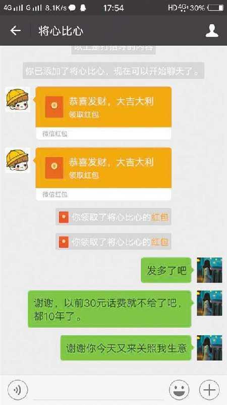 龚正银与陈艳的聊天记录。(受访者供图)