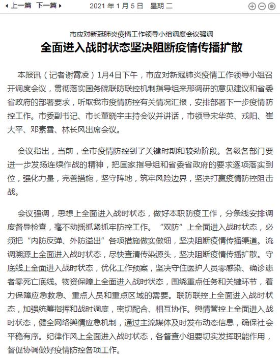 河北邢台全面进入战时状态 坚决阻断疫情传播扩散图片