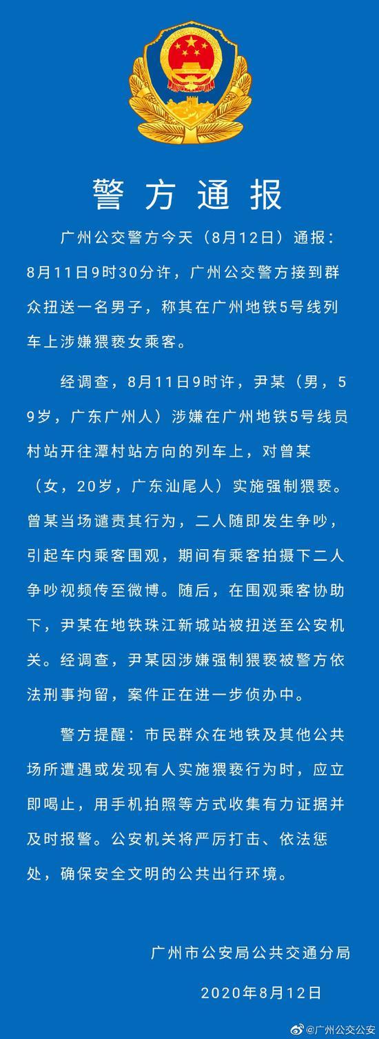 广州警方:地铁5号线一男子涉嫌猥亵女乘客被刑拘