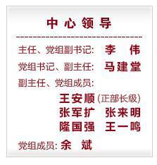 """国务院发展研究中心网站""""中心领导""""栏目截图"""