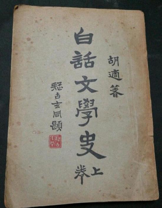 《白话文学史》版本