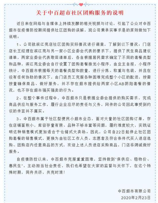 """中百超市回应""""武汉嫂子怒怼"""":阴阳套餐不存在,受约谈传言不实图片"""