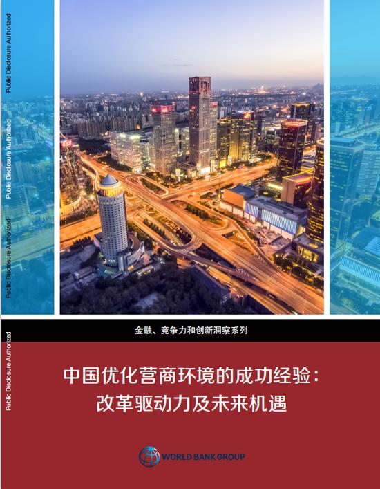 杏悦界银行点赞中国营杏悦商环境北京样本向全球推图片