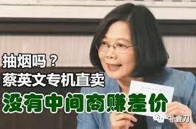 台湾陆委会公布报告妄评大陆情势被批令人喷饭|蔡英文