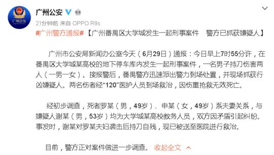 广州大学城2名教师被杀 凶手系教师袭击后自残