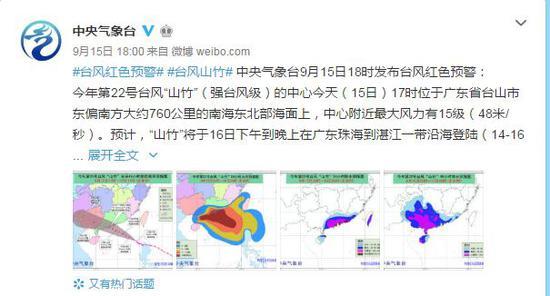 ▲中央氣象臺發佈了颱風紅色預警 微博截圖