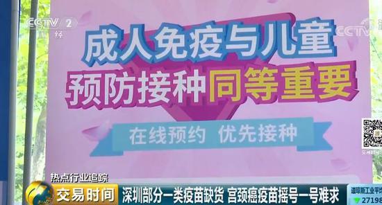 疫苗短缺现象频频出现 深圳女子摇号一年都没摇上 疫苗管理法