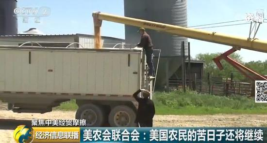 中国暂停采购美产品 美农愁坏:苦日子啥时候到头|农产品
