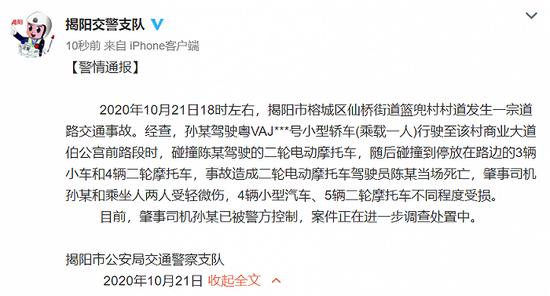 广东揭阳发生一起交通事故致1死2伤 多车受损